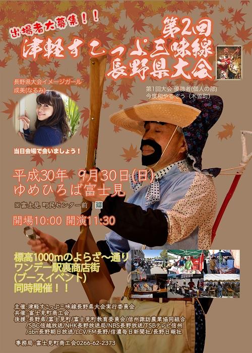 第2回すこっぷ三味線長野県大会のお知らせと出場者募集!!