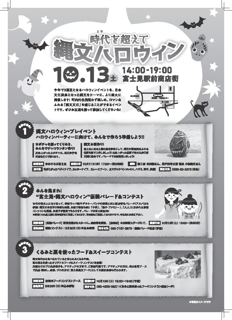 """""""縄文ハロウィン"""" 各種イベントの参加募集!!"""