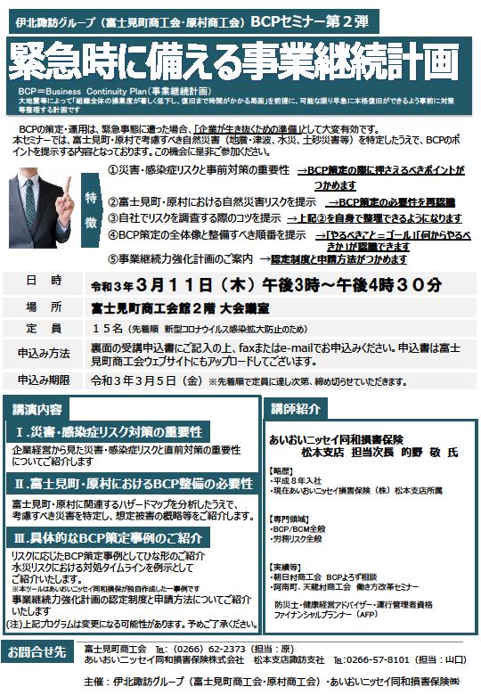 緊急時に備える事業継続計画(BCPセミナー第2弾)