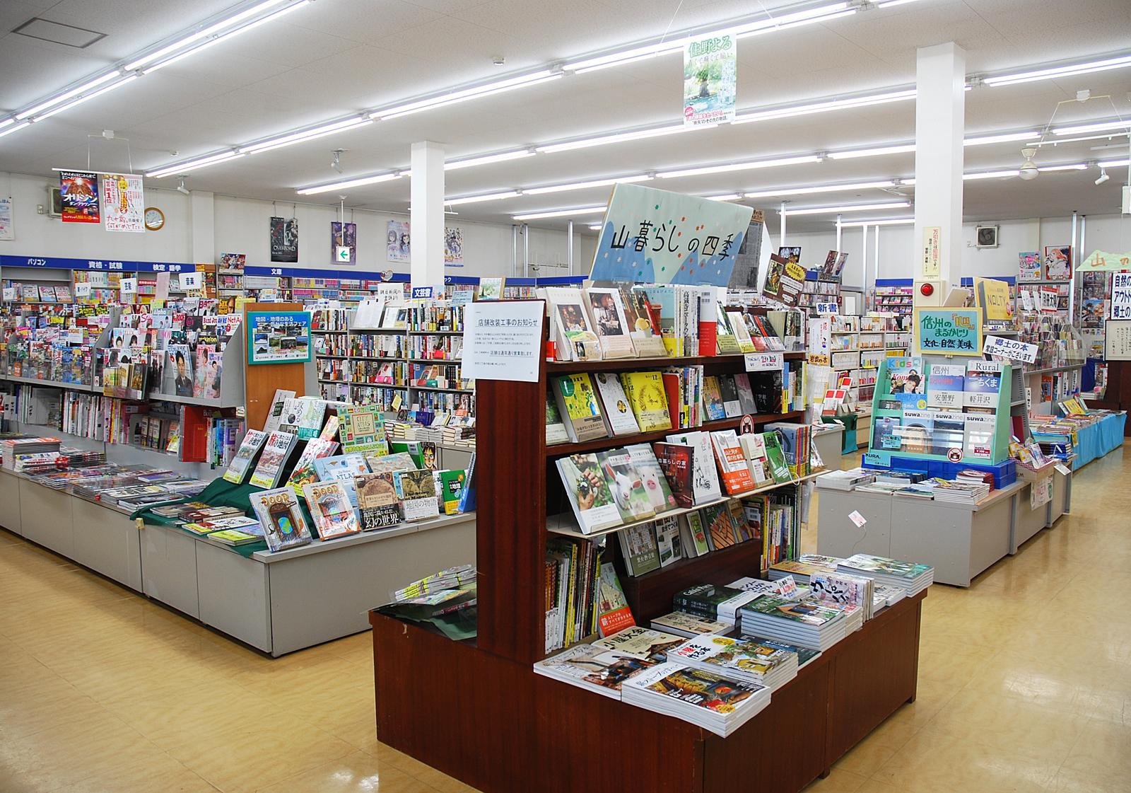 今井書店ふじみ店