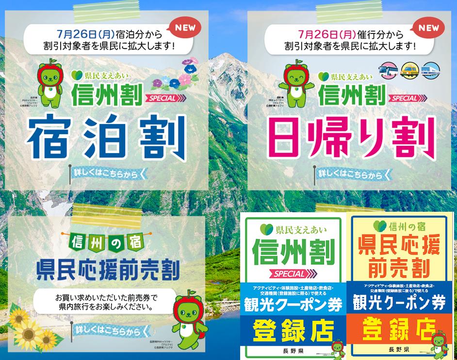 「県民支えあい 信州割SPECIAL」を同居家族以外の旅行者にもご利用いただけるようになります!