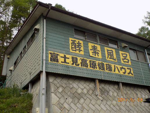 富士見高原健康ハウス