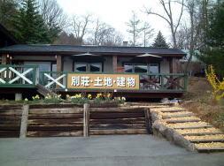㈲八ヶ岳ホーム&リゾート
