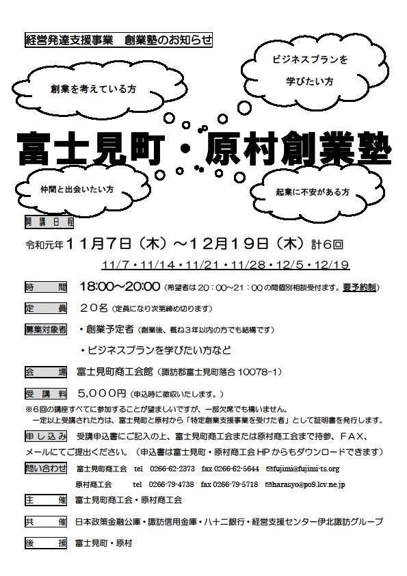 富士見町・原村創業塾のお知らせ