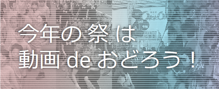 LCV 今年の 祭 は 動画 de おどろう!
