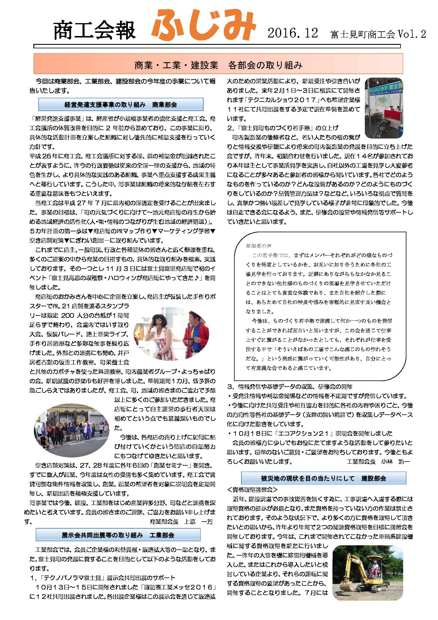 商工会報 vol.2