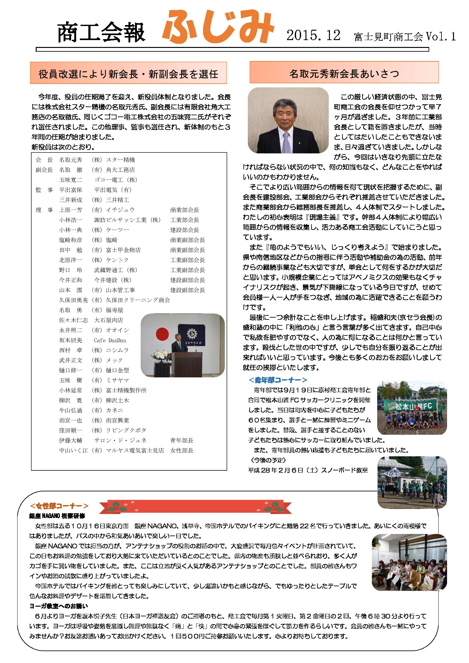商工会報 vol.1
