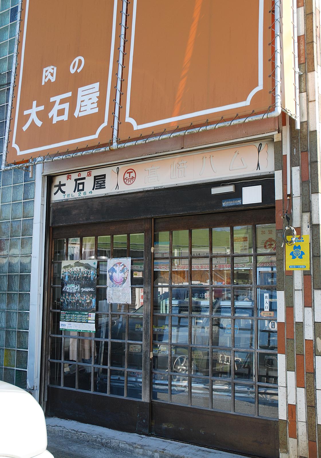 大石屋肉店