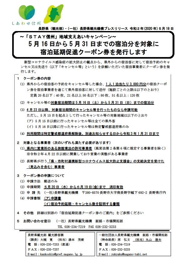 コロナウイルスに負けるな!長野県宿泊延期クーポン券のご案内