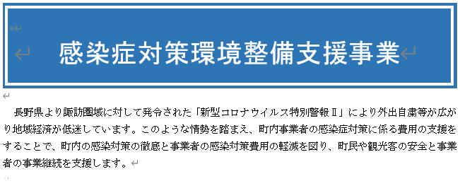 【富士見町】感染症対策環境整備支援事業について