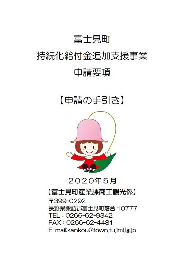 富士見町持続化給付金追加支援のお知らせ