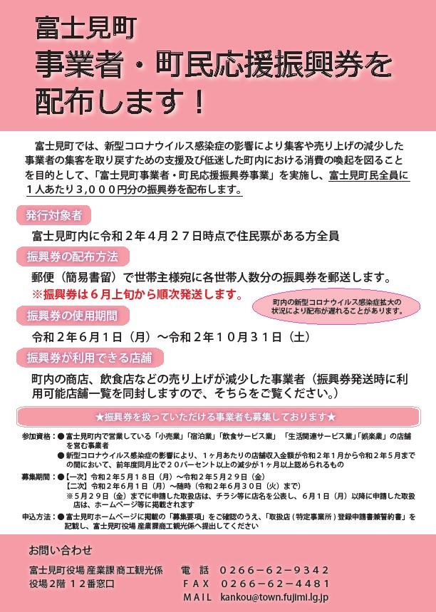富士見町応援振興券取扱い事業者の募集について