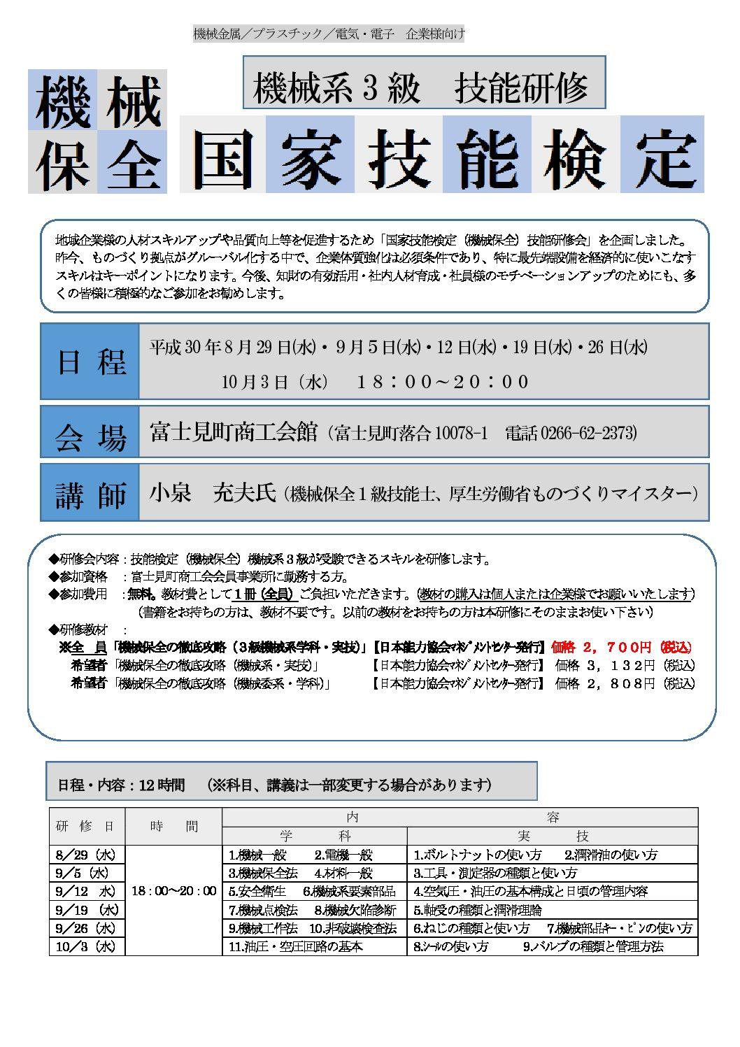 機械保全国家技能検定研修会のお知らせ