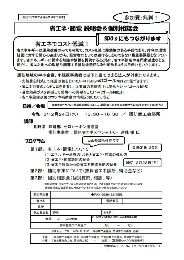 省エネ・節電 説明会&個別相談会のお知らせ