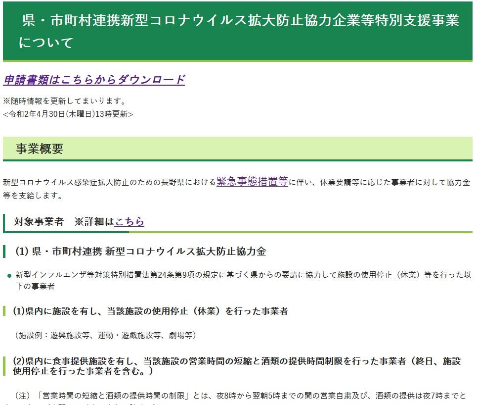 コロナウイルスに負けるな!長野県新型コロナウイルス拡大防止協力金等申請のお知らせ