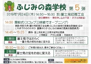 1/24 ふじみの森学校 第5弾開校 14:30~