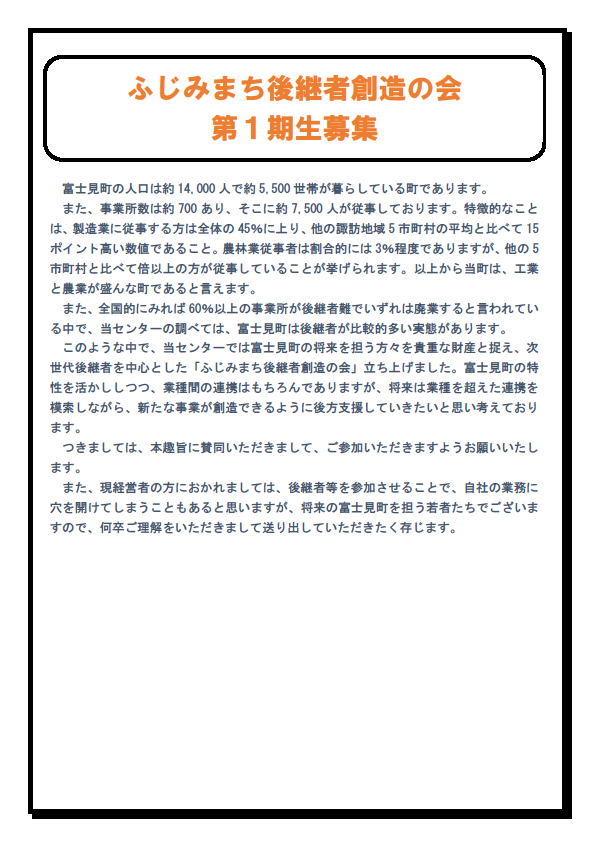 ふじみまち後継者創造の会(第1期生募集)のお知らせ