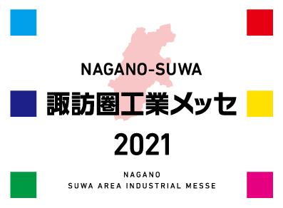 諏訪圏工業メッセ2021出展者募集のお知らせ