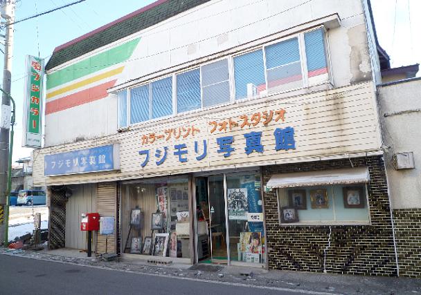 フジモリ写真店