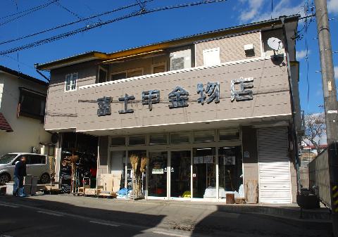 ㈲富士甲金物店