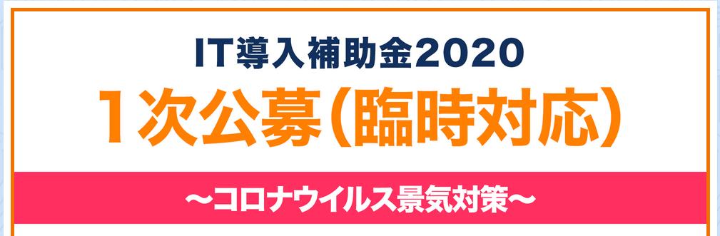 IT導入補助金2020(第1次)の公募が始まりました。