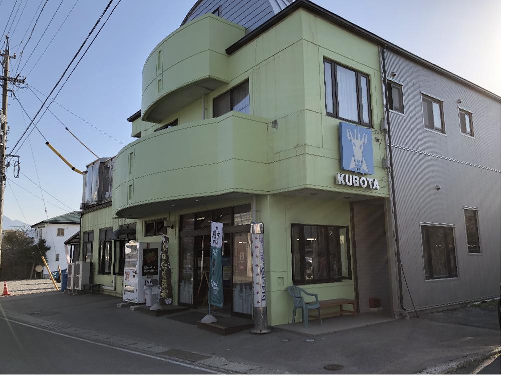 ㈲久保田ドライクリーニング商会