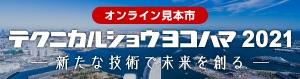 テクニカルショウヨコハマ2021オンライン見本市のお知らせ