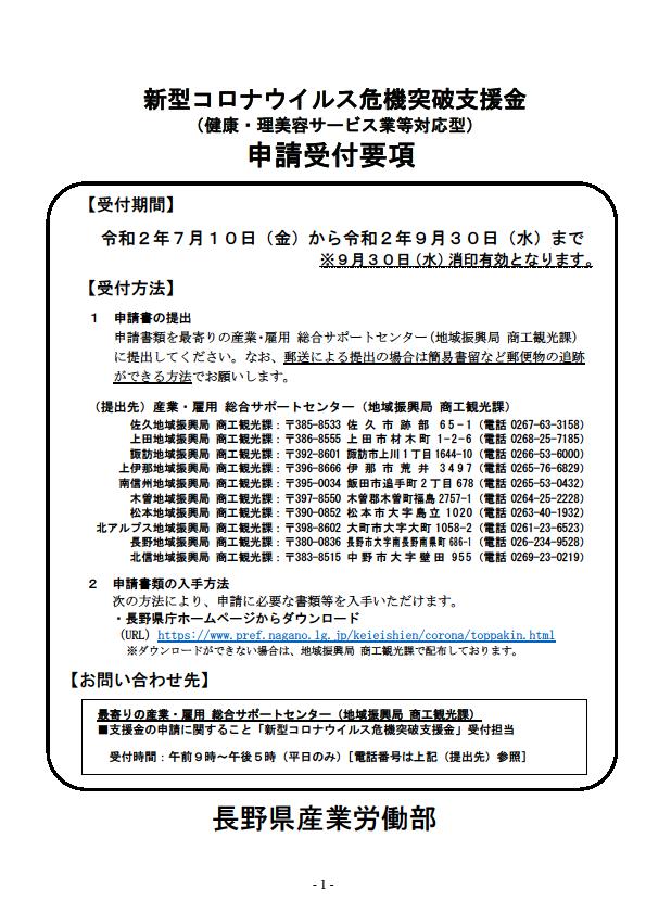 長野県健康・理美容サービス業対応型支援金について