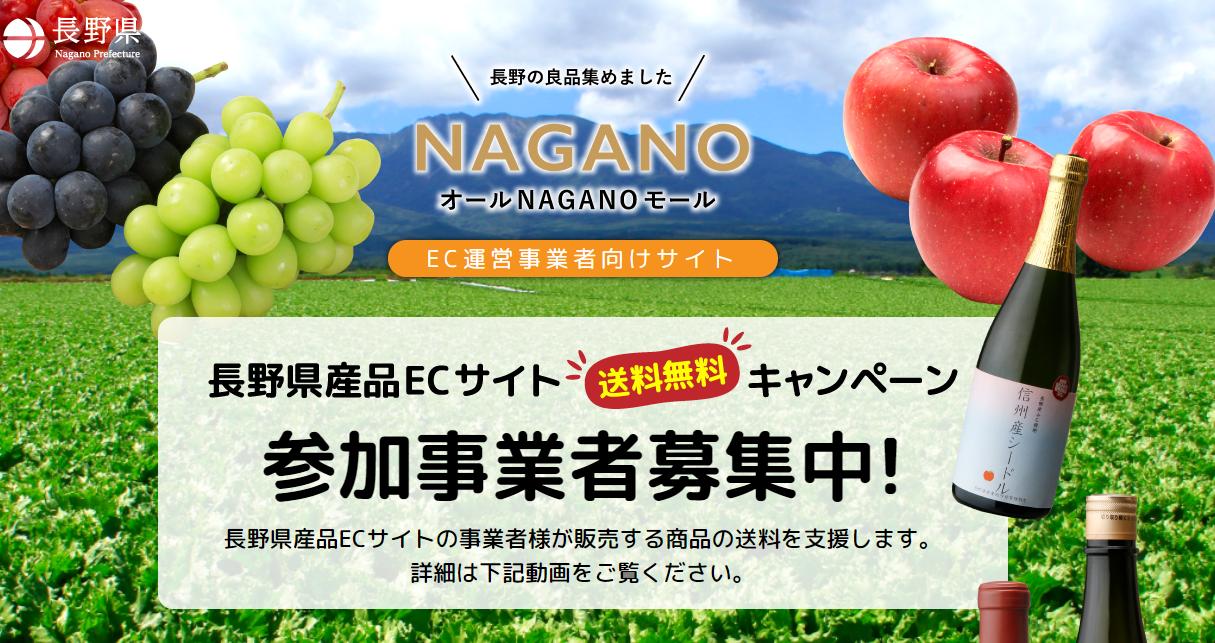 「長野県産品ECサイト送料無料キャンペーン」に参加する事業者を募集します