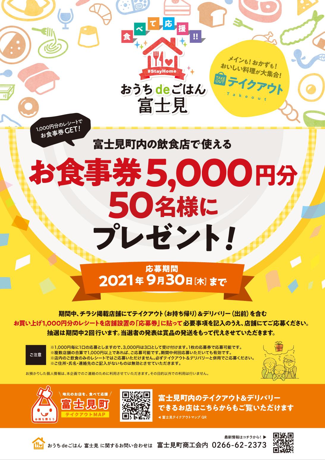 おうちdeごはん富士見 クーポン券プレゼントキャンペーン中です!