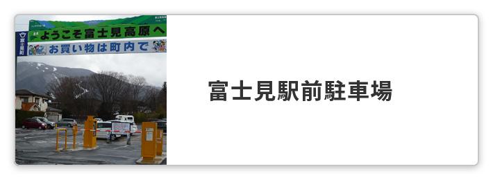 富士見駅前駐車場