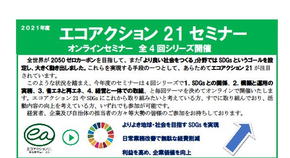 エコアクション21セミナーのお知らせ