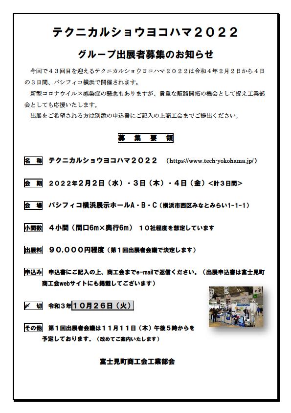 テクニカルショウヨコハマ2022グループ出展募集のお知らせ