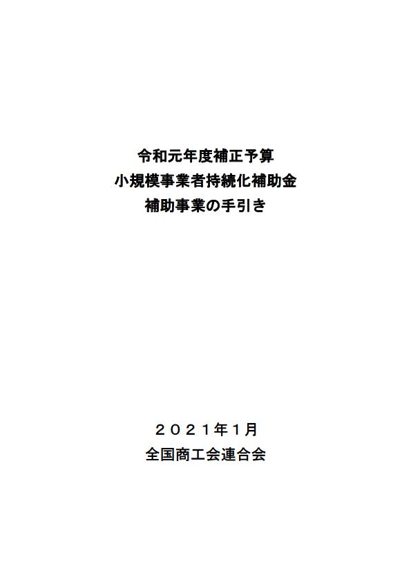 小規模事業者持続化補助金実績報告書(一般型)&手引き