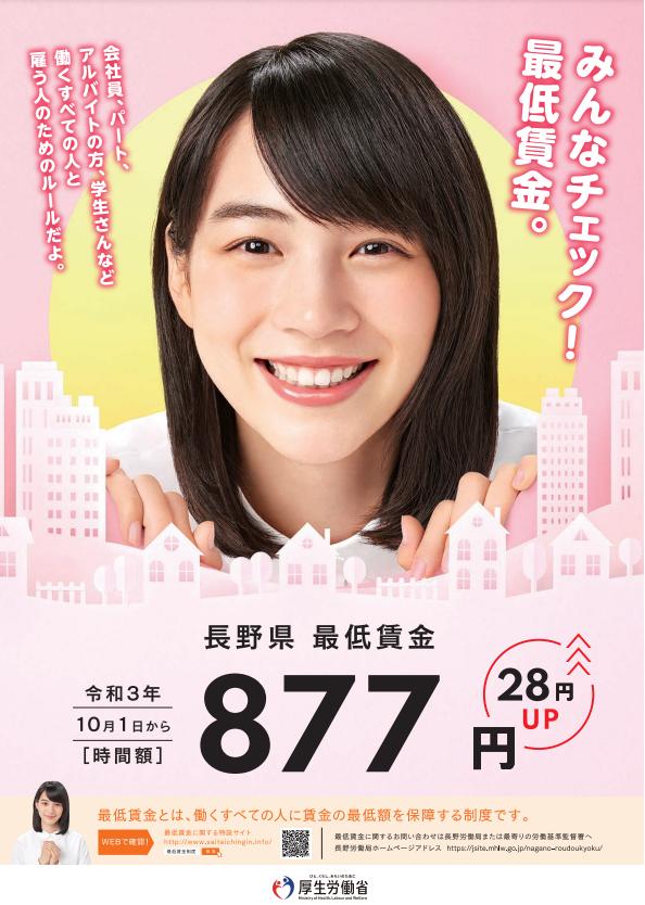 長野県最低賃金が令和3年10月1日から時間額877円に改正されました
