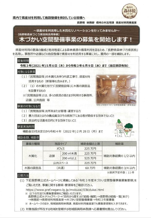 長野県 木づかい空間整備事業の募集について