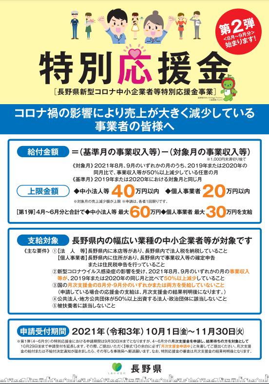 長野県 特別応援金第2弾について