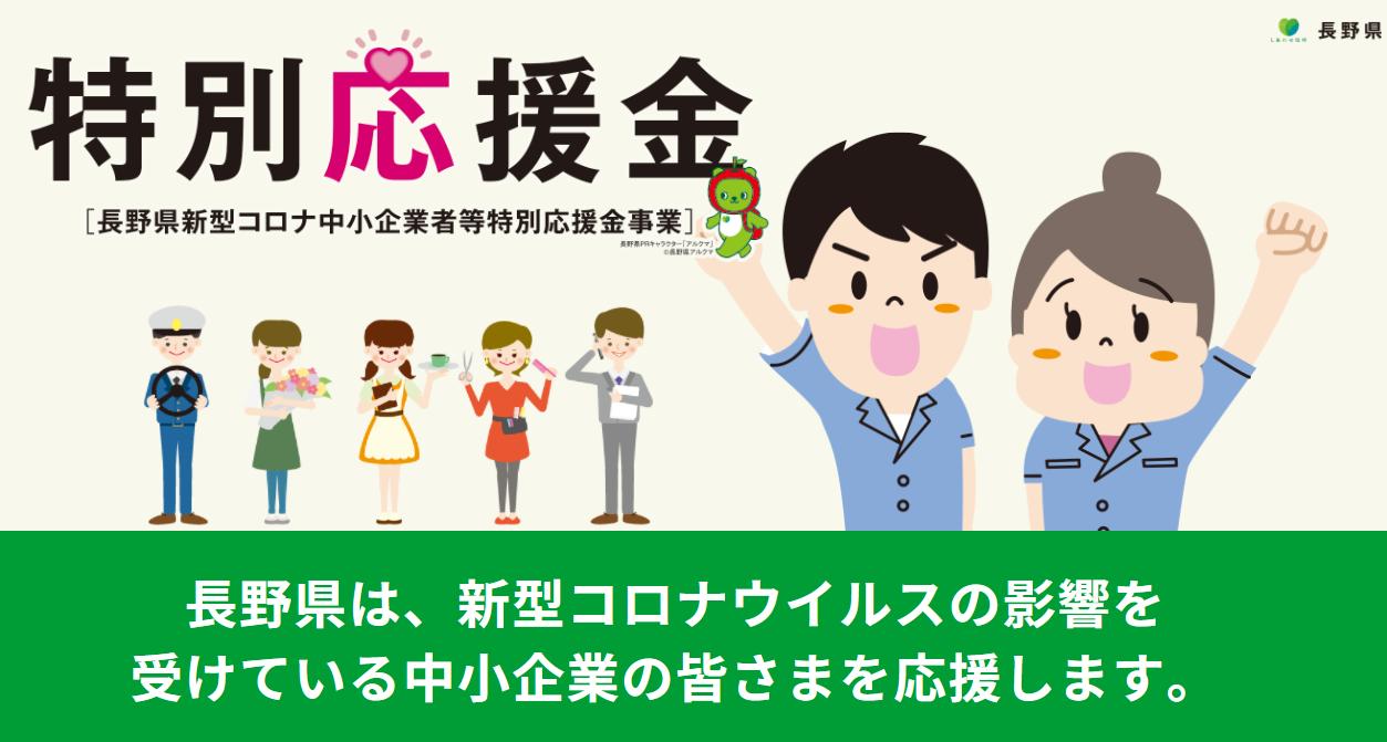 長野県新型コロナ中小企業業者等特別応援金についてのご案内