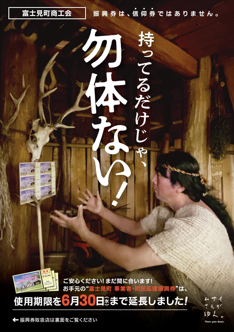 富士見町応援振興券の使用期限延長のお知らせ