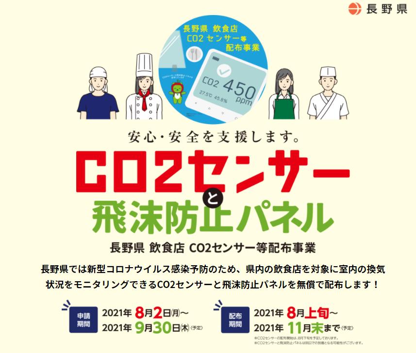 長野県 飲食店CO2 センサー等配布事業について