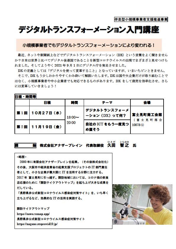 デジタルトランスフォーメーション入門講座のお知らせ