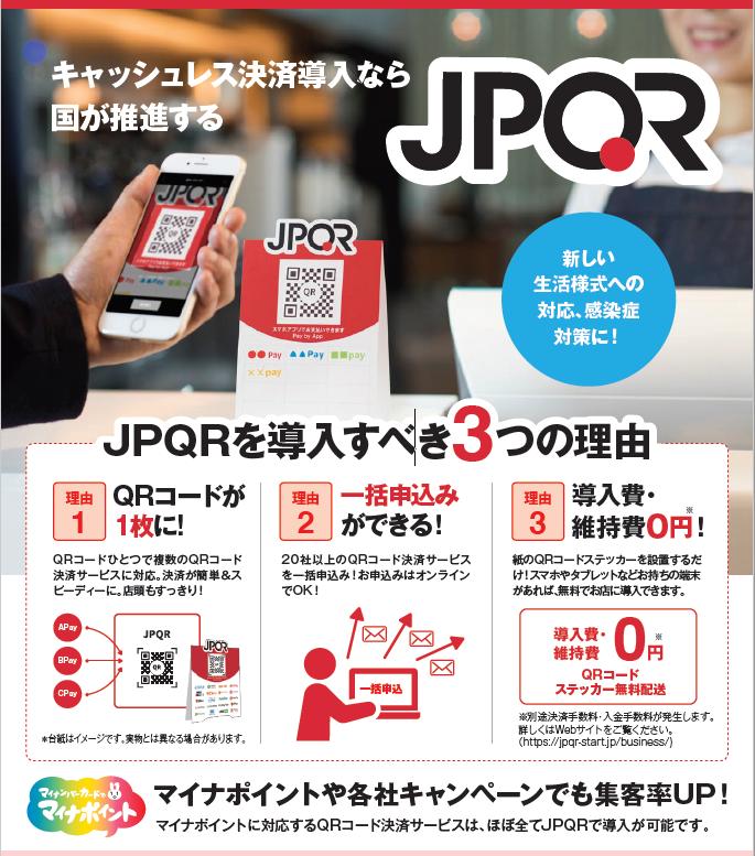 キャッシュレス決算導入JPQR 店舗向けオンライン説明会のご案内