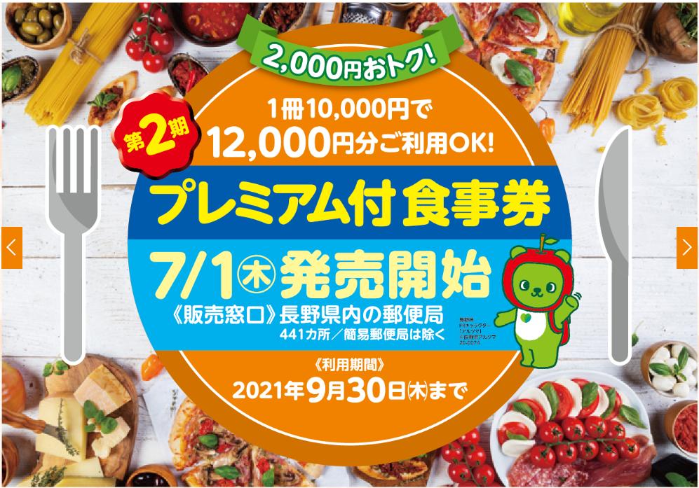 信州Go To Eatキャンペーンプレミアム付食事券追加販売と参加加盟店6次募集について