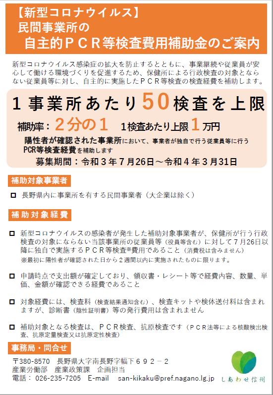 長野県民間事業所における新型コロナウイルス感染症の自主的PCR等検査費用補助金のご案内